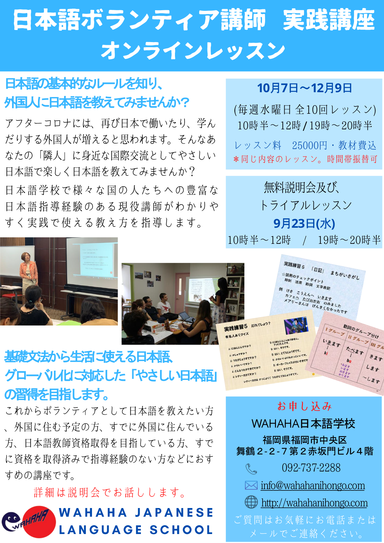 japanese-volunteer-online-1.png