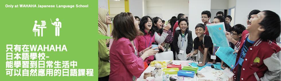 只有在WAHAHA日本語學校-能學習到日常生活中可以自然應用的日語課程
