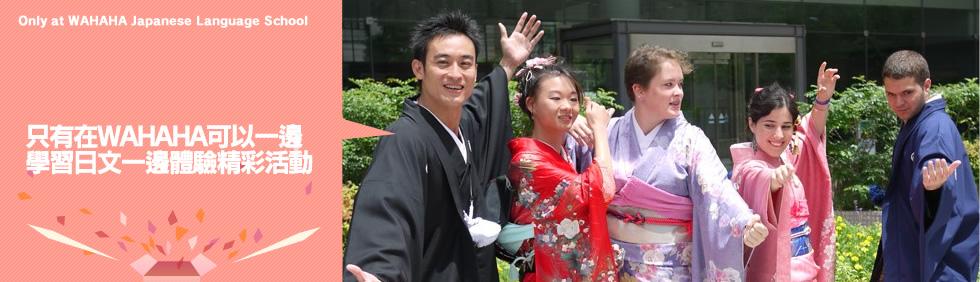 只有在WAHAHA可以一邊學習日文一邊體驗精彩活動