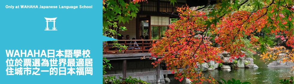 WAHAHA日本語學校位於票選為世界最適居住城市之一的日本福岡。