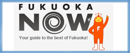 fukuoka_now