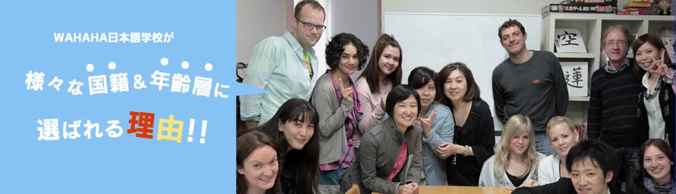 WAHAHA日本語学校が様々な国籍&年齢層に選ばれる理由!!