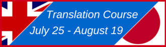 translation course